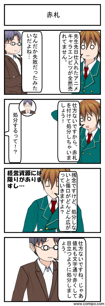 赤札_001