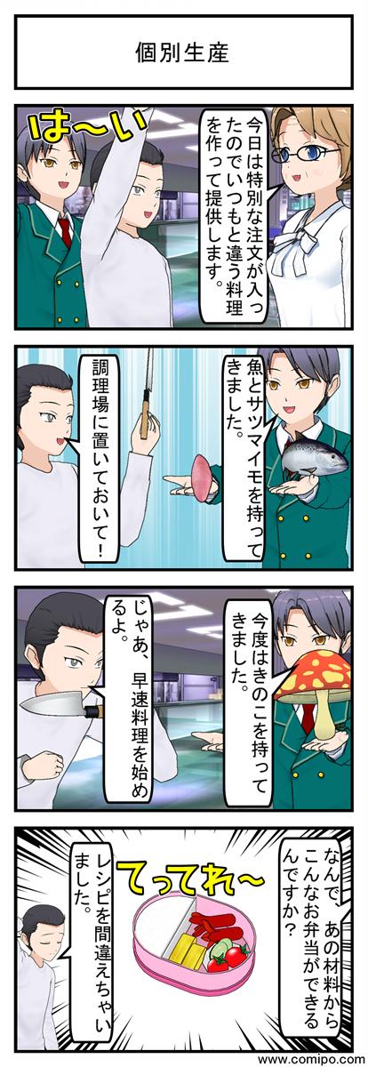 個別生産_001