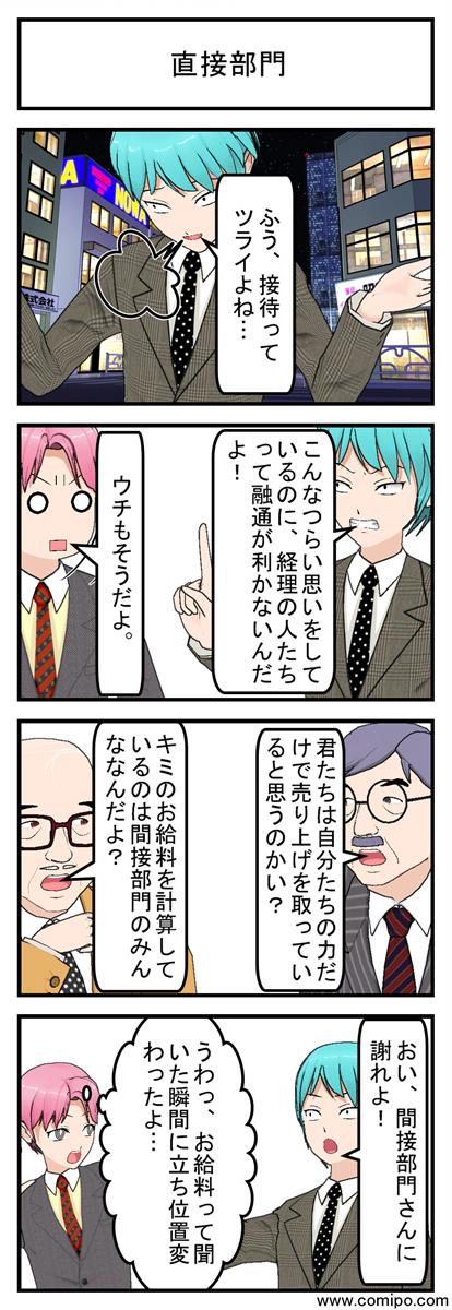 直接部門_001