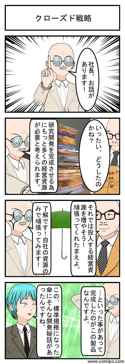 クローズド戦略_001