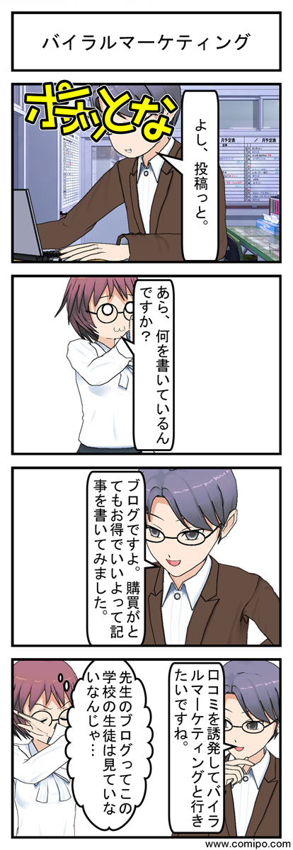 バイラルマーケティング_001