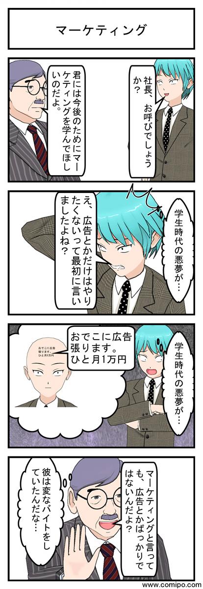 マーケティング_001