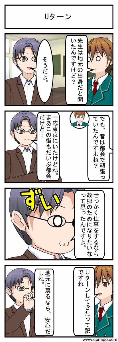 Uターン_001