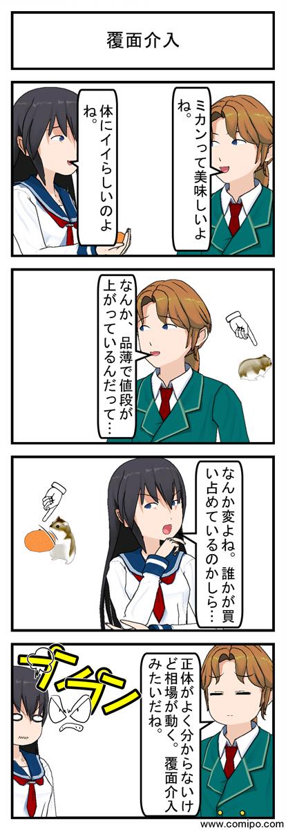 覆面介入_001