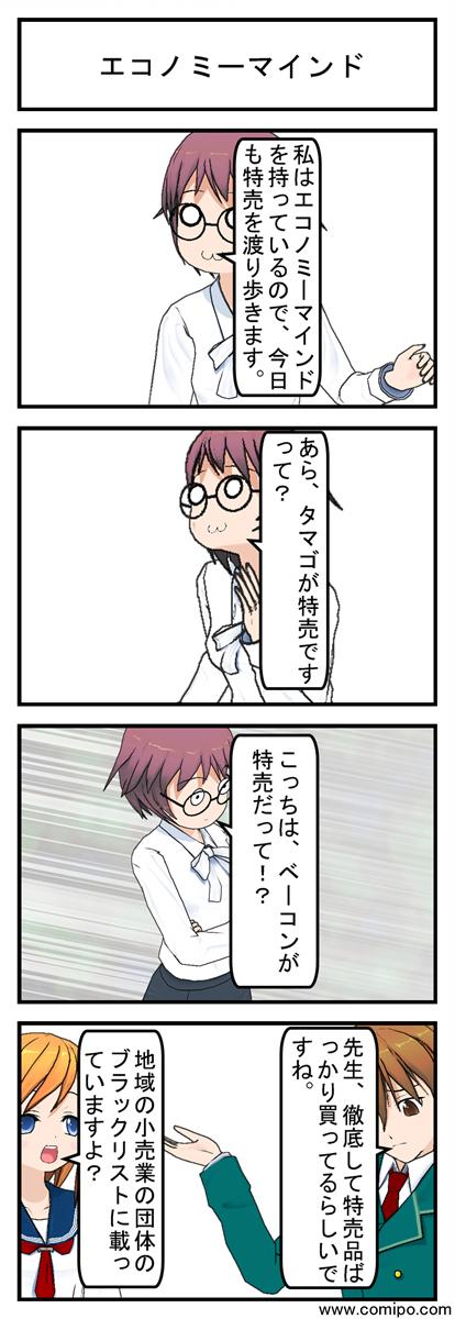 エコノミーマインド_001