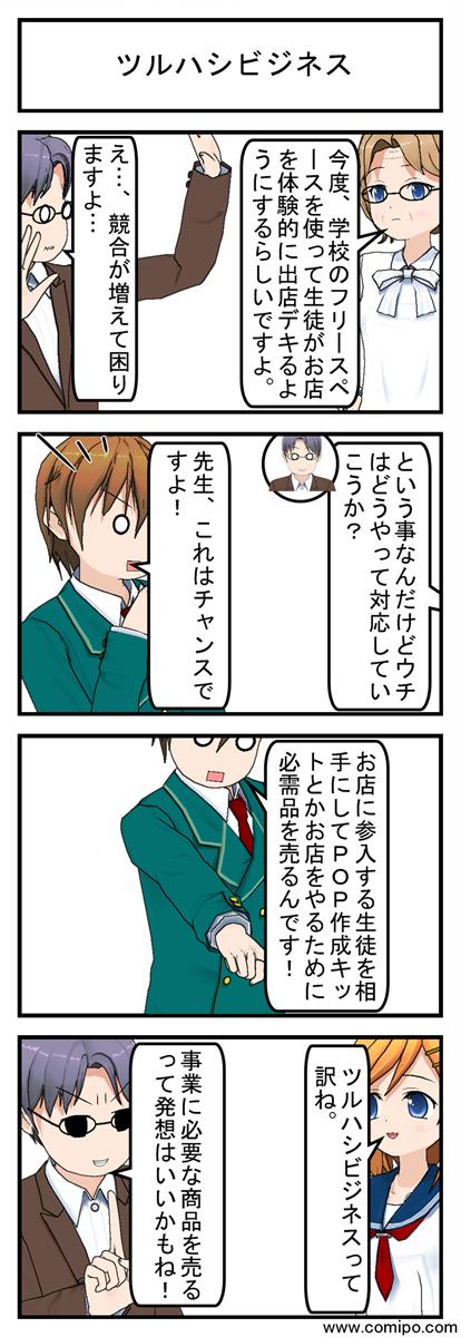 ツルハシビジネス_001
