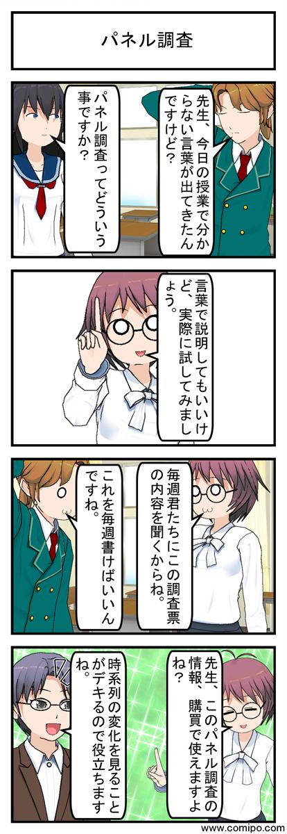 パネル調査_001