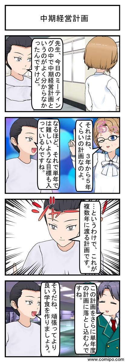 中期経営計画_001
