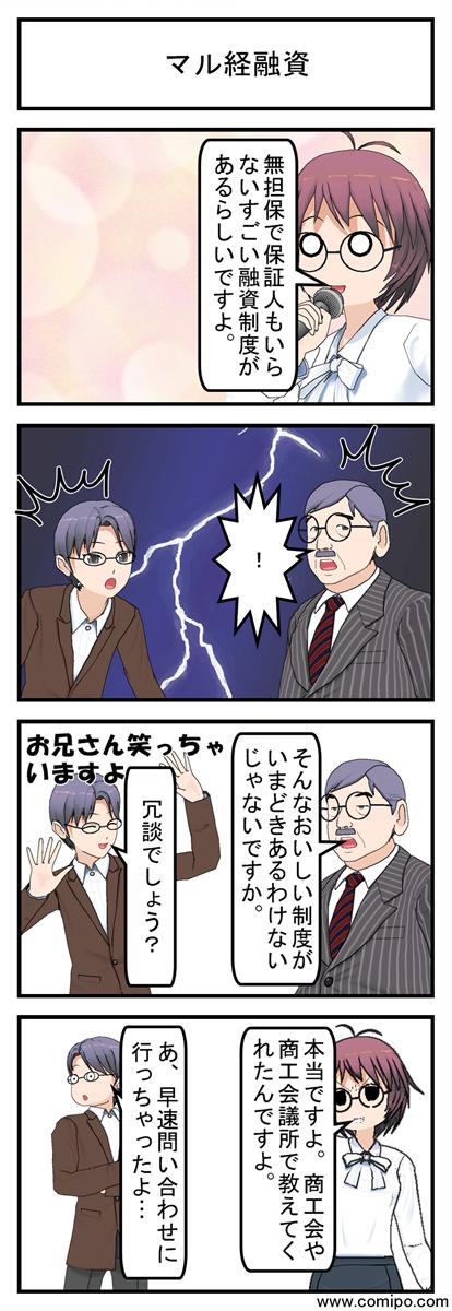 マル経融資_001