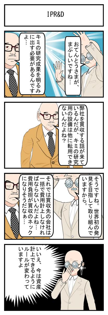 IPR&D