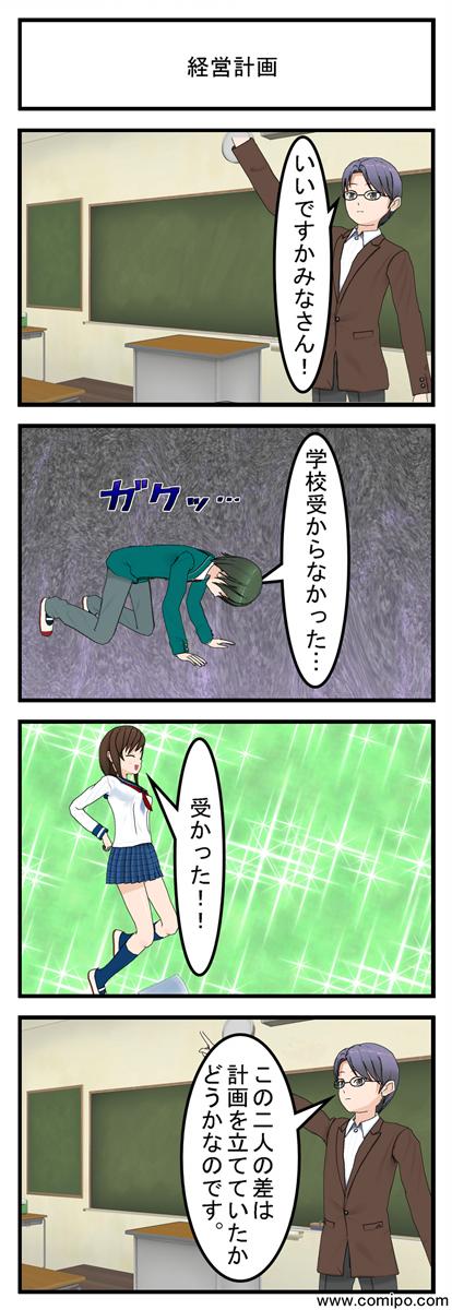 keikaku_001