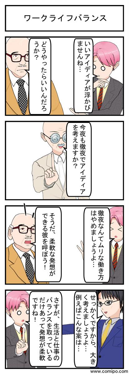 ワークライフバランス_001