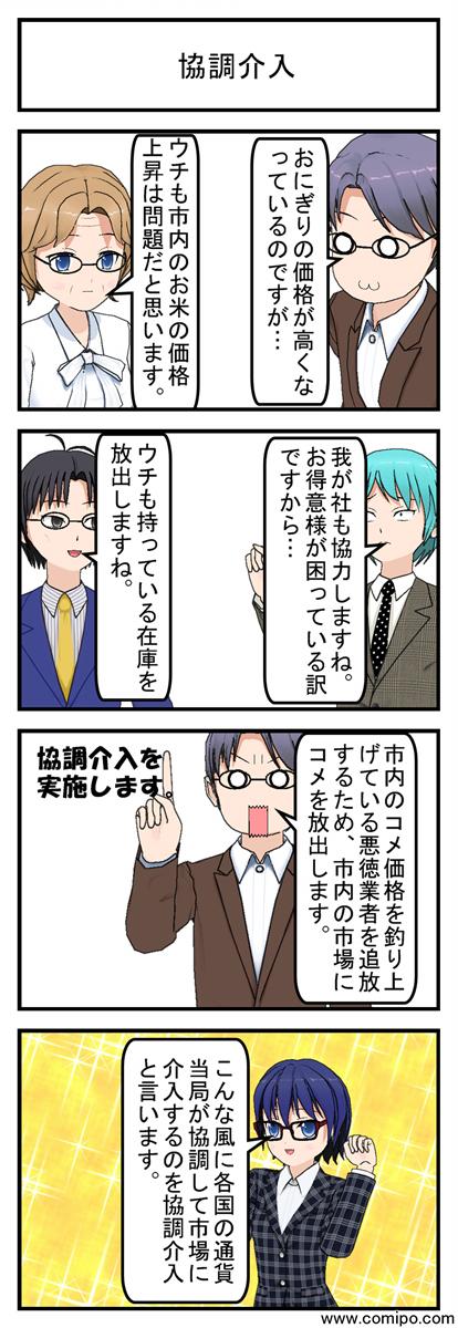 協調介入_001