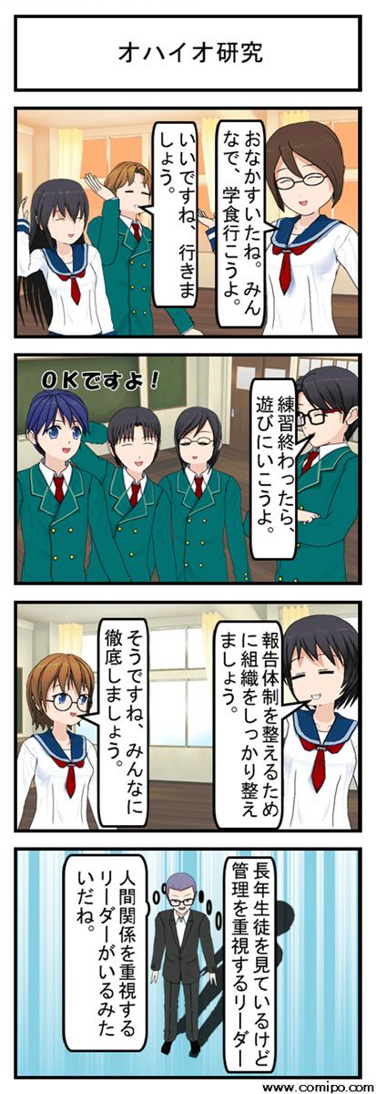 オハイオ研究_001