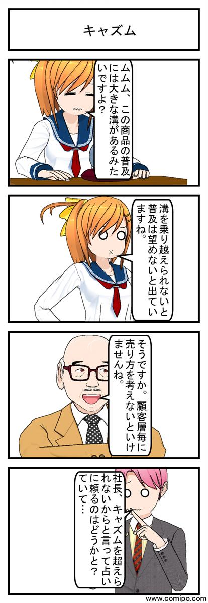 キャズム_001