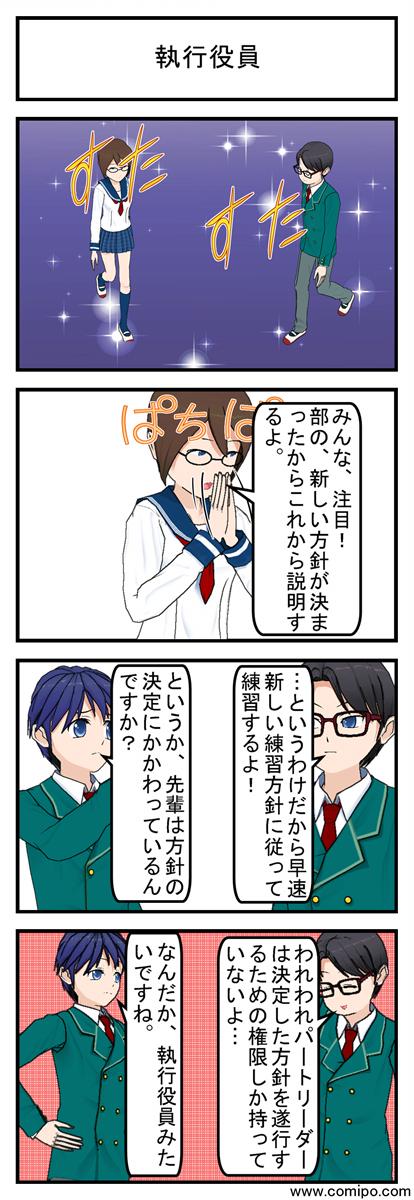 執行役員_001