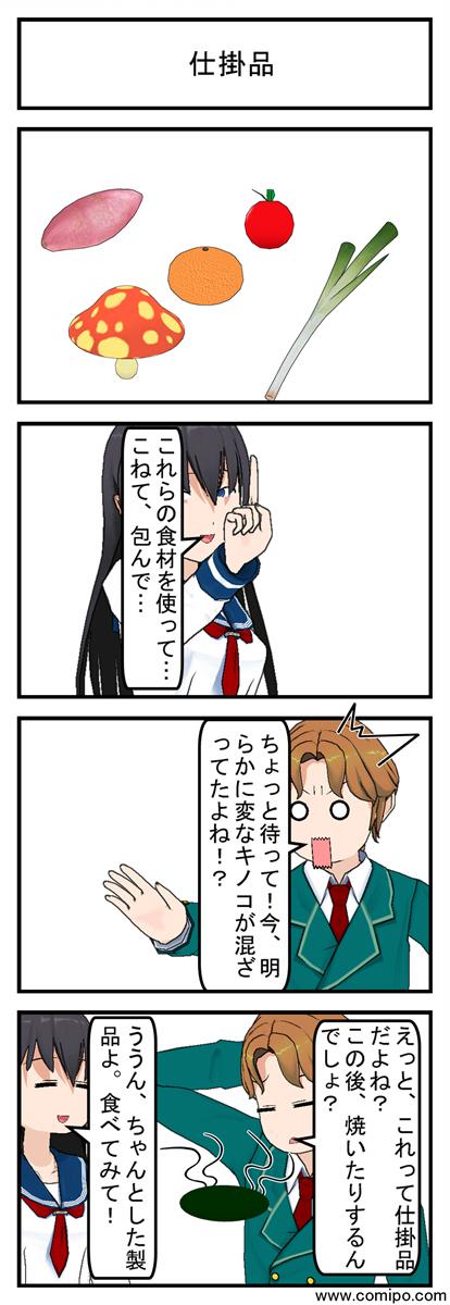 仕掛品_001