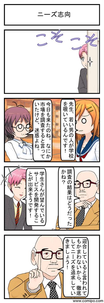 ニーズ志向_001