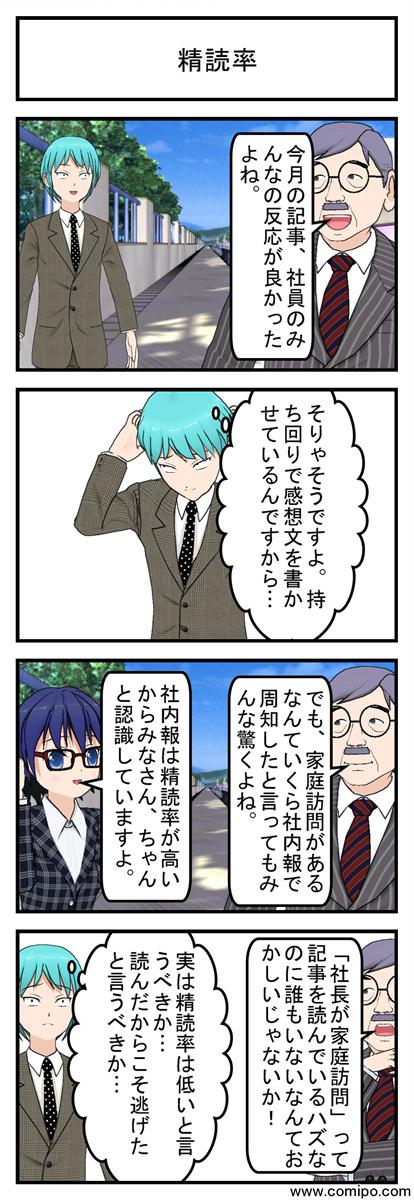 精読率_001