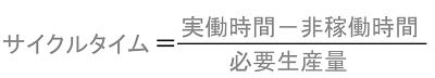サイクルタイム(式)