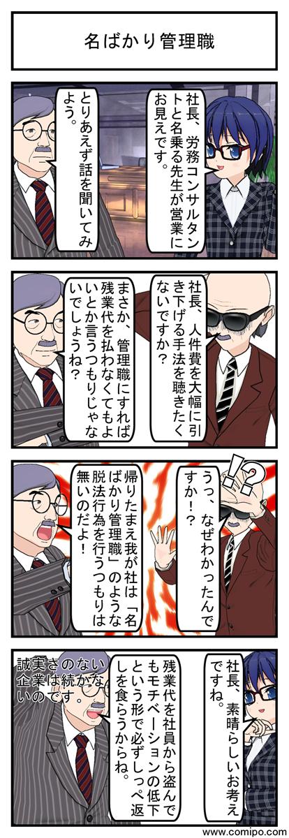 名ばかり管理職_001