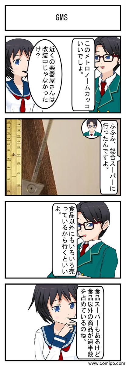 GMS_001