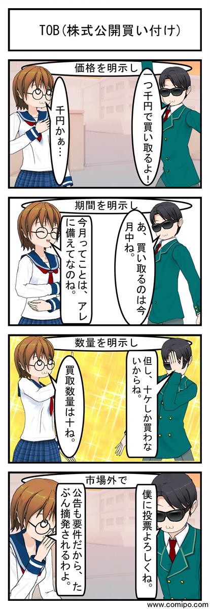 TOB(株式公開買い付け)_001