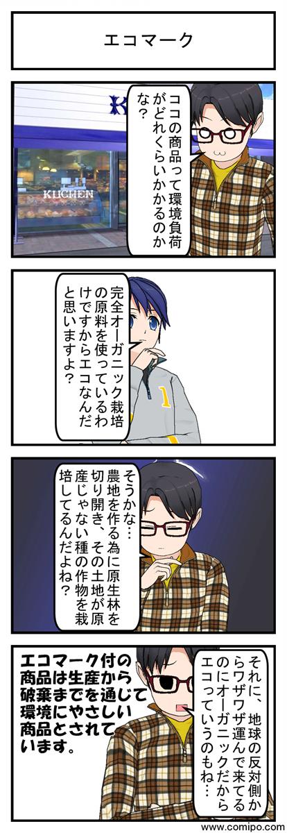 エコマーク_001