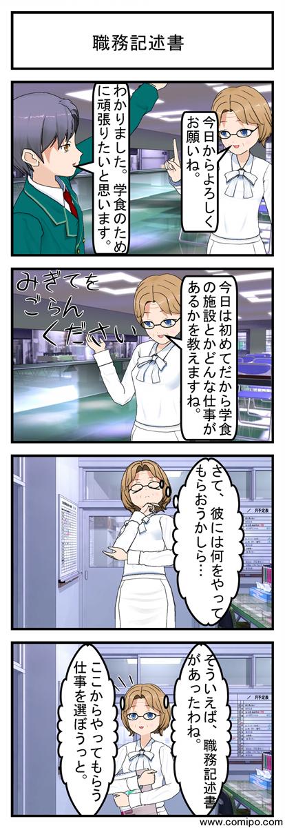 職務記述書_001