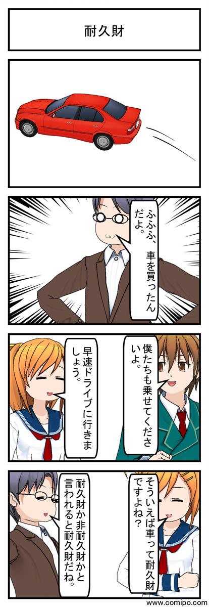 耐久財_001