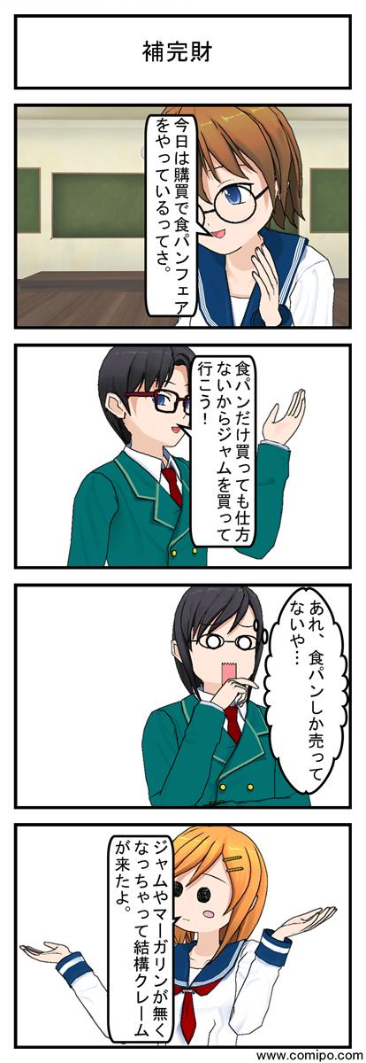 補完財_001