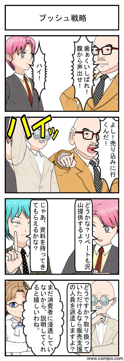 プッシュ戦略_001
