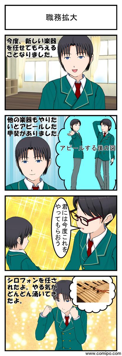 職務拡大_001