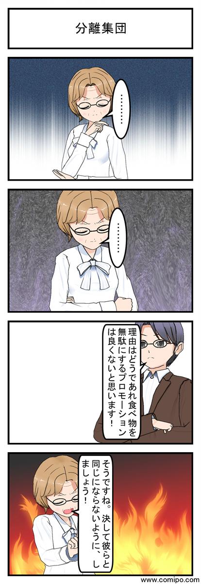 分離集団_001