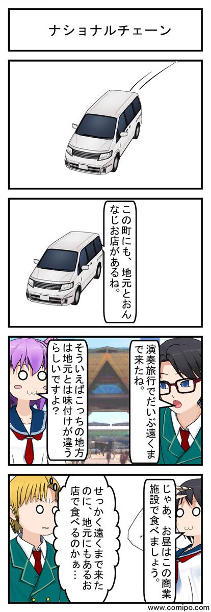 ナショナルチェーン_001