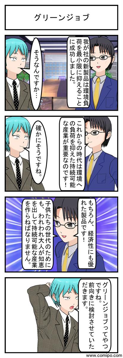グリーンジョブ_001