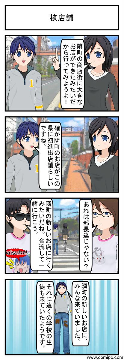 核店舗_001