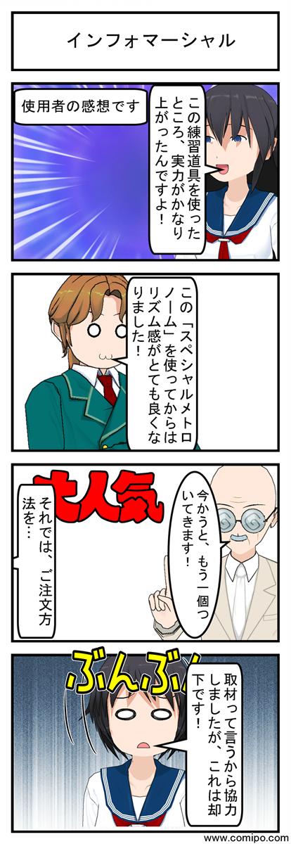 インフォマーシャル_001