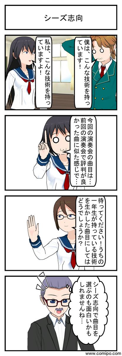 シーズ志向_001