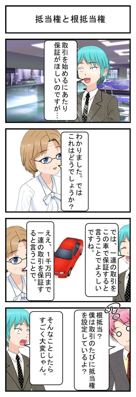 抵当_001 (1)