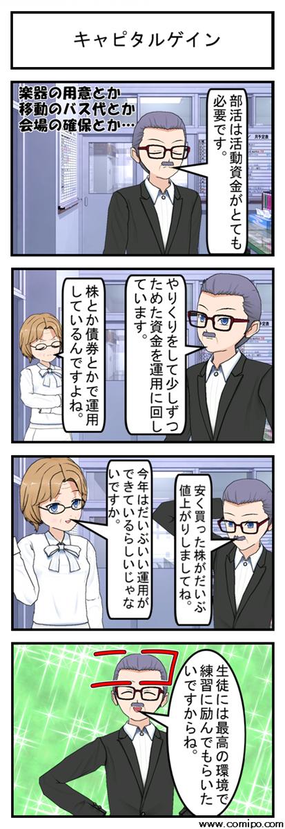 キャピタルゲイン_001