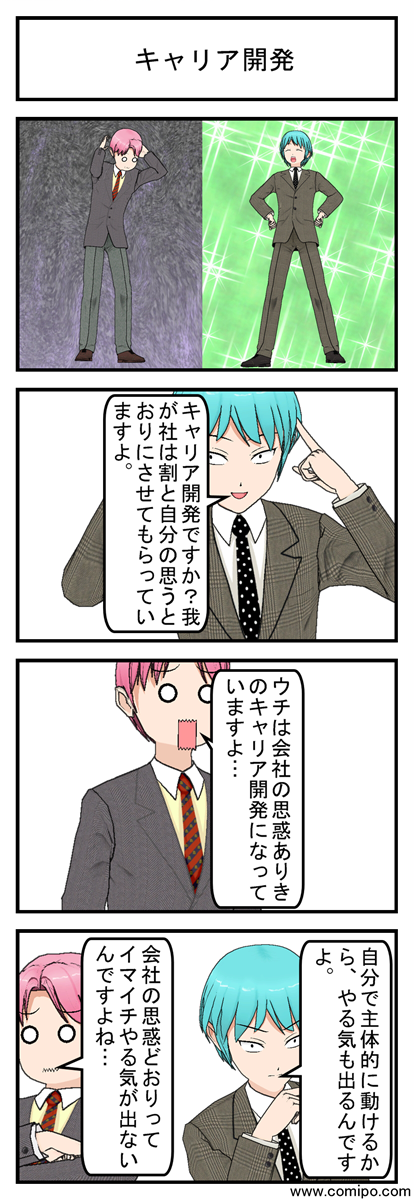 キャリア開発_001