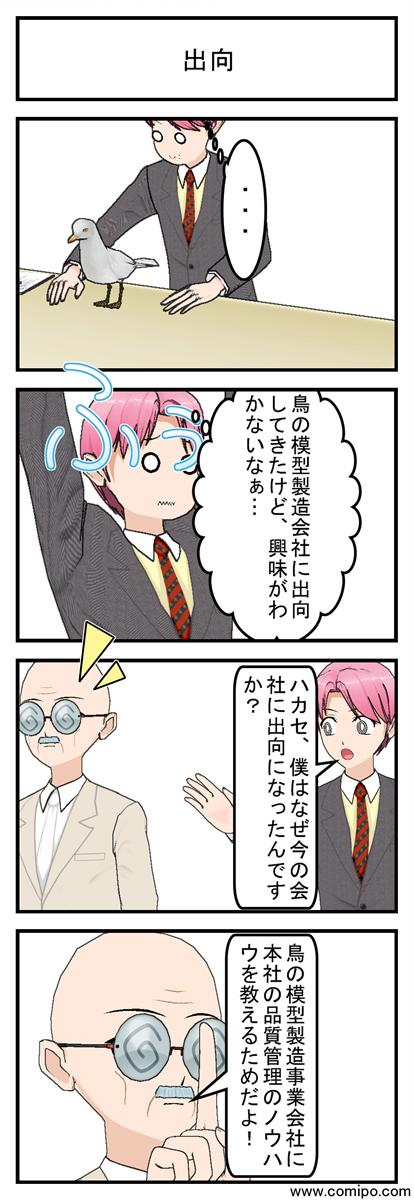 出向_001