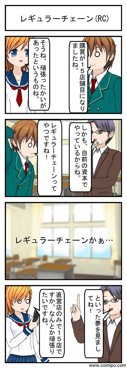 レギュラーチェーン(RC)_001