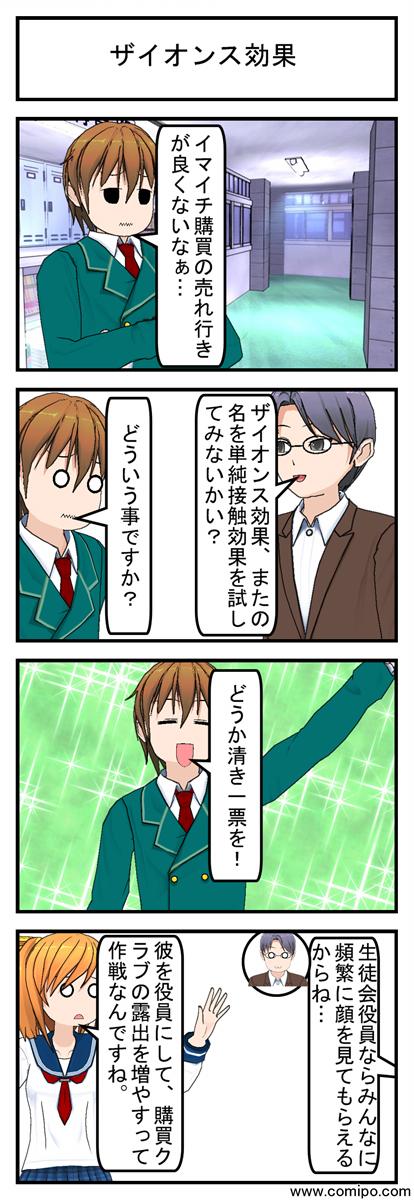 ザイオンス効果_001