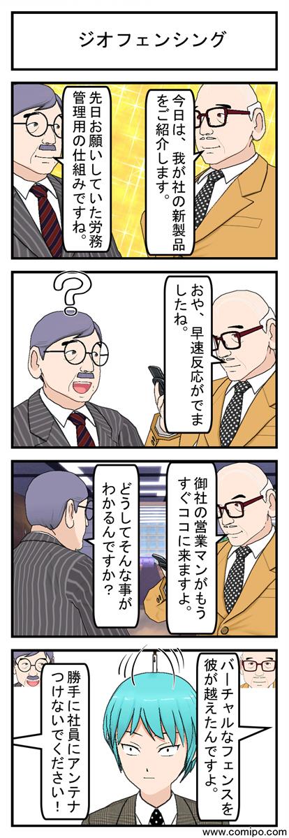 ジオフェンシング_001