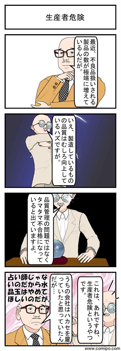 生産者危険_001
