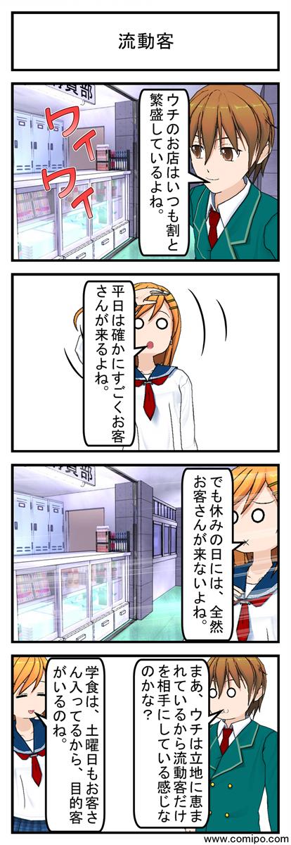 流動客_001