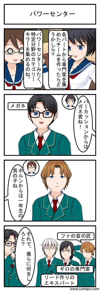 パワーセンター_001