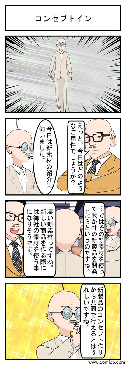 コンセプトイン_001